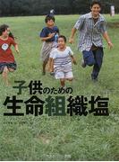 子供のための生命組織塩