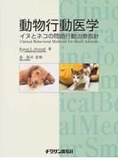 動物行動医学 イヌとネコの問題行動治療指針