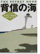 背信の海 (集英社文庫)(集英社文庫)