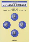 マルシェ物権法・担保物権法 改訂版 (マルシェ民法シリーズ)