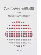グローバリゼーションの衝撃と課題 その諸相 (横浜商科大学公開講座)