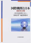 国際機関と日本 活動分析と評価