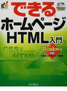 できるホームページHTML入門