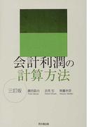 会計利潤の計算方法 3訂版