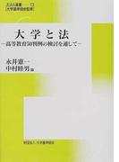 大学と法 高等教育50判例の検討を通して (JUAA選書)