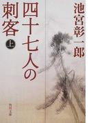 四十七人の刺客 上 (角川文庫)(角川文庫)