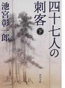 四十七人の刺客 下 (角川文庫)(角川文庫)