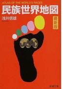 民族世界地図 最新版 (新潮文庫)(新潮文庫)