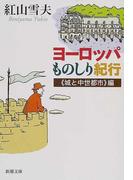 ヨーロッパものしり紀行 《城と中世都市》編 (新潮文庫)(新潮文庫)