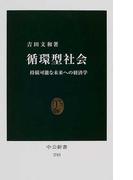 循環型社会 持続可能な未来への経済学 (中公新書)(中公新書)