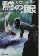 鷲の眼 上 (ハヤカワ文庫 NV)(ハヤカワ文庫 NV)