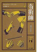 奇術師 (ハヤカワ文庫 FT)(ハヤカワ文庫 FT)