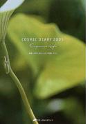 コズミック・ダイアリー 13の月の暦 オーガニックライフ 2005 2004.7.26−2005.7.25