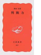 判断力 (岩波新書 新赤版)(岩波新書 新赤版)