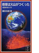 地球は火山がつくった 地球科学入門 (岩波ジュニア新書)(岩波ジュニア新書)