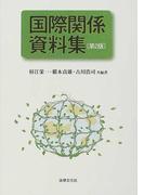 国際関係資料集 第2版