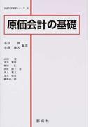 原価会計の基礎 (社会科学基礎シリーズ)