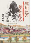 琥珀色の夢を見る 竹鶴政孝とニッカウヰスキー物語