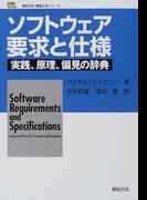 ソフトウェア要求と仕様 実践、原理、偏見の辞典 (新紀元社情報工学シリーズ)