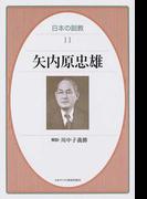 日本の説教 11 矢内原忠雄