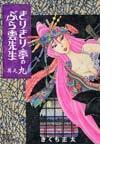 きりきり亭のぶら雲先生 9 (バーズコミックス)
