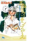 大阪マウンテンブルース (クイーンズコミックス ユー)(クイーンズコミックス)