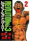 レヴォリューションNo.3 2 (ヤングサンデーコミックス)
