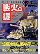 戦火の掟 傑作近代戦記短篇集 (Roman comics)