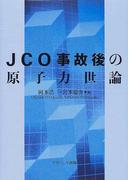 JCO事故後の原子力世論