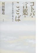 コトバ・言葉・ことば 文字と日本語を考える