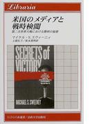米国のメディアと戦時検閲 第二次世界大戦における勝利の秘密 (りぶらりあ選書)