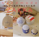 のんびり気分で作りたいもの (Handmade zakka)