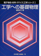 工学への基礎物理 (電子物性・材料・デバイス工学シリーズ)