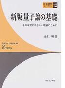 量子論の基礎 その本質のやさしい理解のために 新版 (新物理学ライブラリ)