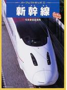 新幹線 (パーフェクトキッズ)