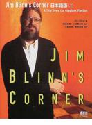Jim Blinn's Corner日本語版 1 A trip down the graphics pipeline