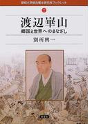 渡辺崋山 郷国と世界へのまなざし (愛知大学綜合郷土研究所ブックレット)