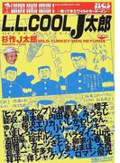 L.L.COOL J太郎 帰ってきたワイルドターキーメン 杉作J太郎作品集 (レジェンドコミックシリーズ)