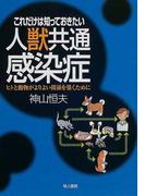 これだけは知っておきたい人獣共通感染症 ヒトと動物がよりよい関係を築くために