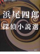 浜尾四郎探偵小説選 (論創ミステリ叢書)