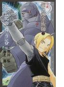 小説鋼の錬金術師 3 白い花の舞う谷 (Comic novels)