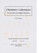 Chemistry laboratory For secondary and higher education New edition