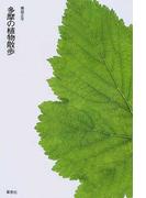 多摩の植物散歩 POD版