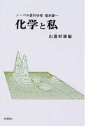 化学と私 ノーベル賞科学者福井謙一 POD版