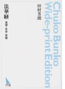 法華経 真理・生命・実践 オンデマンド (中公文庫ワイド版)