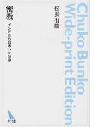 密教 インドから日本への伝承 オンデマンド (中公文庫ワイド版)