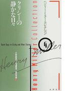 ヘンリー・ミラー・コレクション 4 クリシーの静かな日々