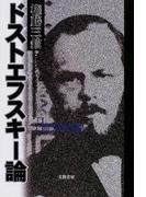 ドストエフスキー論