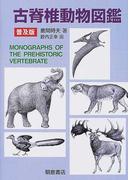 古脊椎動物図鑑 普及版