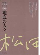 松田解子自選集 第6巻 地底の人々